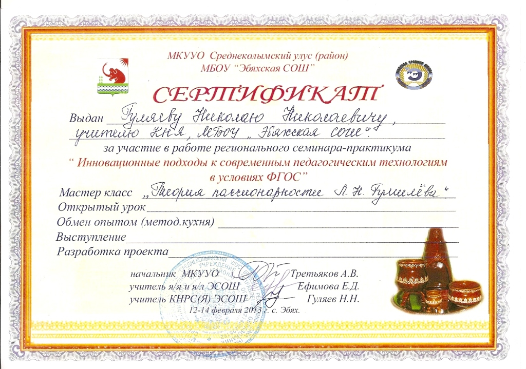 Сертификат за мастер-класс